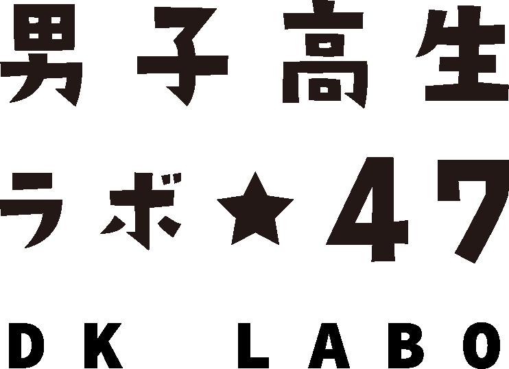 男子高生ラボ★47