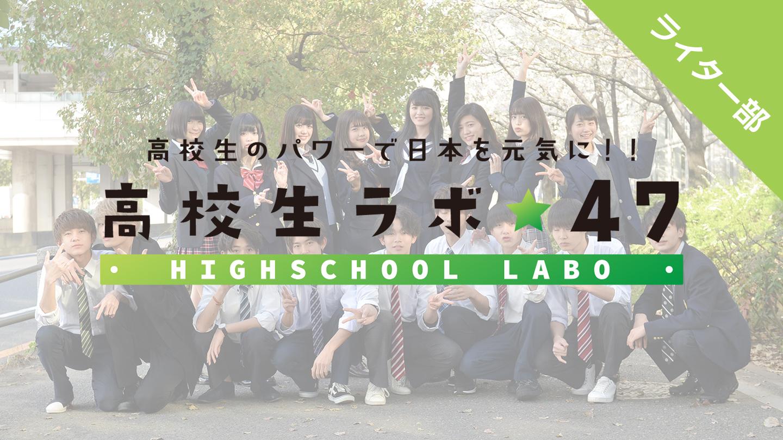高校生ラボ★47